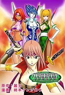 メイドロイド VS サイバーモンスター 第6巻