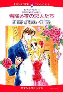 雪降る夜の恋人たち〜冬のロマンスアンソロジー〜