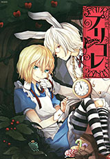 BL童話アンソロジー プリコレ 第2巻