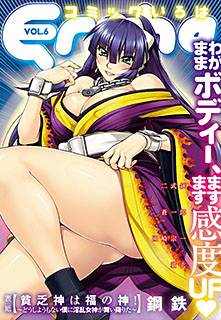 Eroha Vol.6