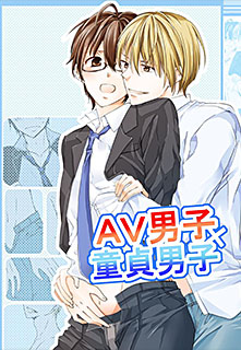 AV男子×童貞男子