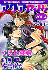 アクアPiPi vol.4 体育会系刑事×フェロモン系怪盗、ほか
