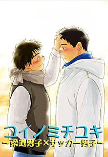 コイノミチユキ〜柔道男子×サッカー男子〜