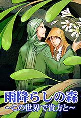 雨降らしの森〜この世界で貴方と〜 第2巻