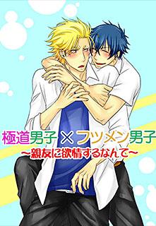 極道男子×フツメン男子〜親友に欲情するなんて〜 第1巻