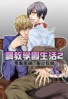 調教学園生活2〜鬼畜眼鏡と服従教師〜 第2巻