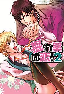 掘れ薬の恋!2 第1巻