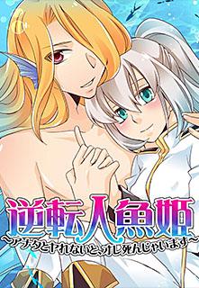逆転人魚姫〜アナタとヤレないと、オレ死んじゃいます〜 第1巻