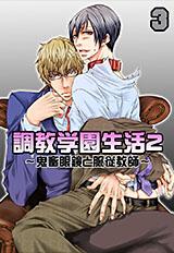 調教学園生活2〜鬼畜眼鏡と服従教師〜 第3巻