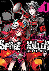 SPREE★KILLER 第1巻 (1)