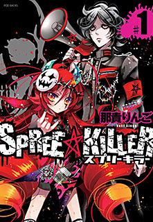SPREE★KILLER 第1巻 (2)