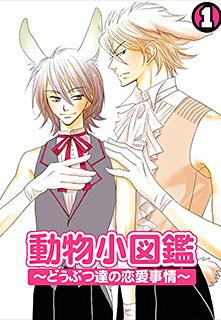 動物小図鑑〜どうぶつ達の恋愛事情〜 第1巻