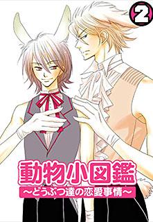 動物小図鑑〜どうぶつ達の恋愛事情〜 第2巻