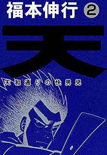 天 天和通りの快男児 第2巻