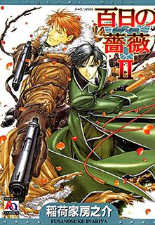百日の薔薇 第2巻