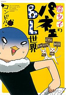 腐女子のパネェBL世界 第2巻