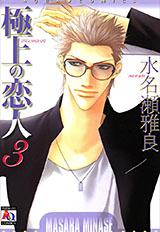 極上の恋人 第3巻