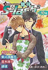 S-lash2 36号増刊