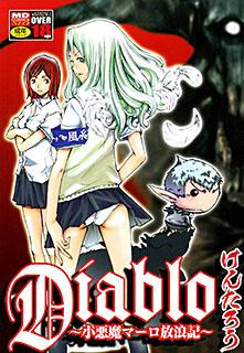Diablo 〜小悪魔マーロ放浪記〜