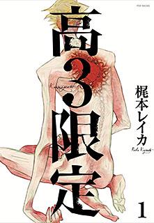 高3限定 第1巻 (1)