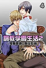 調教学園生活2〜鬼畜眼鏡と服従教師〜 第4巻