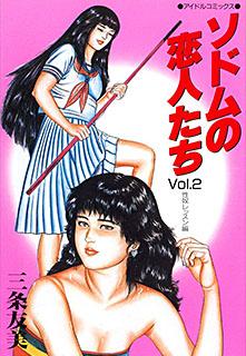 ソドムの恋人たち Vol.2