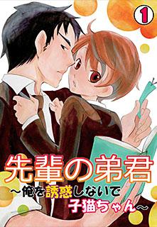 先輩の弟君〜俺を誘惑しないで子猫ちゃん〜 第1巻