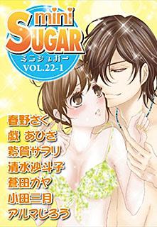 miniSUGAR vol.22-1