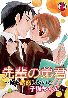 先輩の弟君〜俺を誘惑しないで子猫ちゃん〜 第2巻