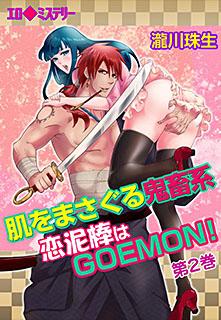 エロ◆ミステリー 肌をまさぐる鬼畜系〜恋泥棒はGOEMON! 第2巻