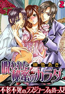 呪われた秘蜜のカラダ〜不老不死のラブジュースを持つ女〜 第2巻
