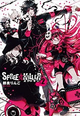 SPREE★KILLER 第2巻 (1)