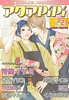 アクアPiPi Vol.21 御曹司な不良学生×ジミ系ツンデレ超優等生、ほか