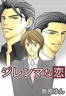 ジレンマな恋 第2巻