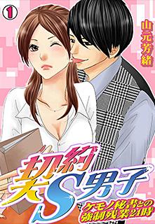 契約S男子〜ケモノ秘書との強制残業24時〜 第1巻