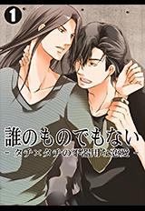 誰のものでもない〜タチ×タチの不器用な恋愛〜 第1巻