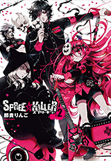 SPREE★KILLER 第2巻 (2)