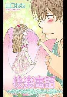 快楽寓話〜おやゆび姫とカエル王子
