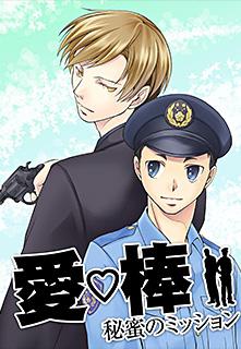 愛棒〜秘蜜のミッション〜