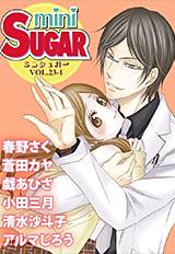 miniSUGAR vol.23-1