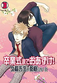 卒業式までおあずけ!〜久稲先生×都樹シリーズ〜 第3巻