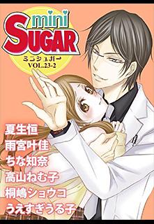 miniSUGAR vol.23-2