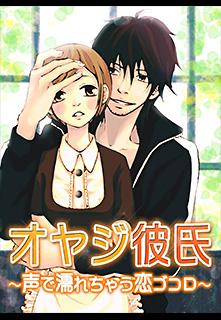 オヤジ彼氏〜声で濡れちゃう恋ゴコロ〜 第1巻