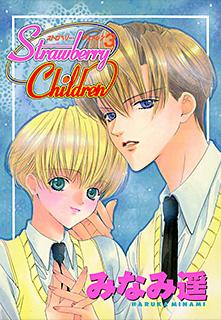 Strawberry Children 第3巻