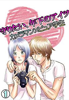 守りたい、年下のアイツ〜カメラマン×ピュア学生〜 第1巻