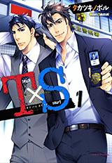 T×S タフ バイ スマート 第1巻 【おまけ漫画付き電子限定版】