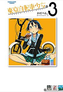 東京自転車少女。 第3巻