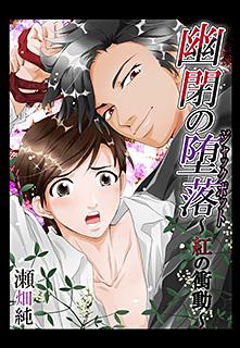 幽閉の堕落(ジャックポット)〜紅の衝動 第1巻