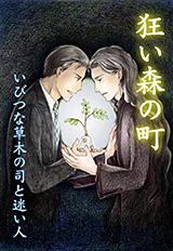 狂い森の町〜いびつな草木の司と迷い人〜 第1巻