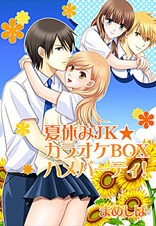 夏休みJK★カラオケBOXハメパーティ!